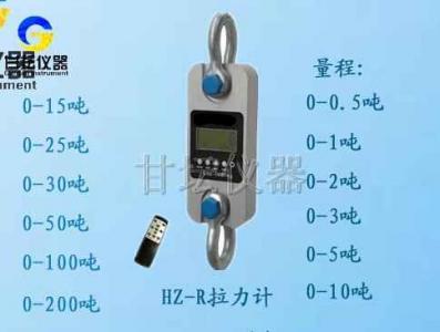电子拉压测力计HZR-150吨红外遥控器